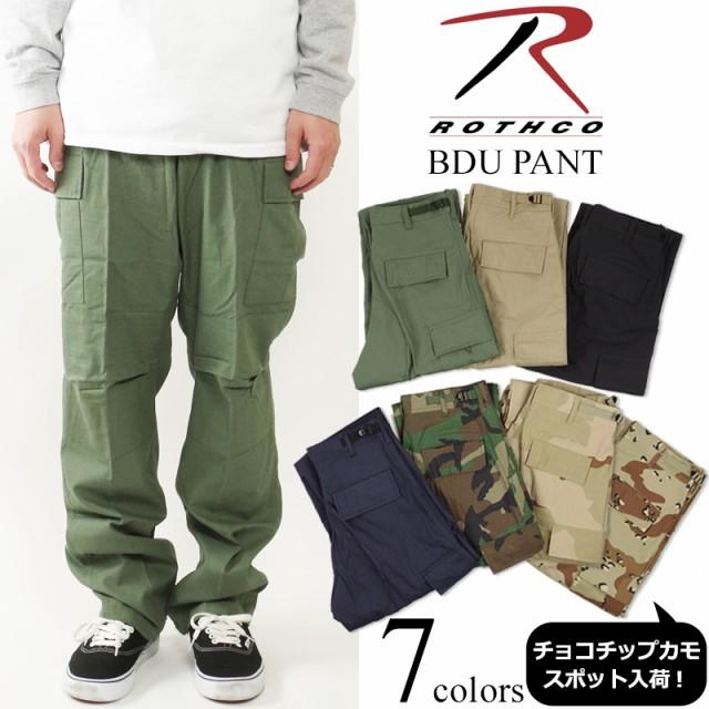 ロスコ ROTHCO BDU カーゴパンツ  (軍パン BDU PA...