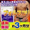 【業務用 フォルスコリ 180粒】[メール便対応商...