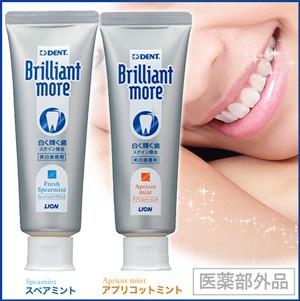 【ライオン ブリリアントモア Brilliant more 90g...