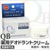 【QB薬用デオドラントクリーム 30g  医薬部外品】...