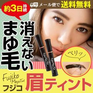 【Fujiko Mayu Tint フジコ マユ ティント】[3か...