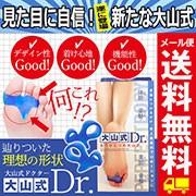 【大山式Dr. 大山式ドクター】[メール便対応商品]...