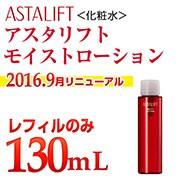 【アスタリフト モイストローション 130ml レフィ...