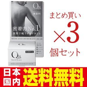 【3個セット まとめ買い QB薬用デオドラントクリ...