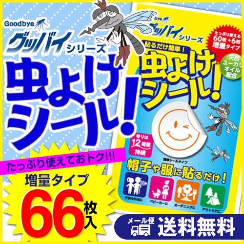 【グッバイシリーズ 虫よけシール! 増量タイプ 6...