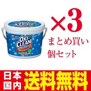 【3個セット まとめ買い オキシクリーン 1.5kg OX...