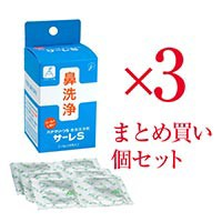 【3個セット まとめ買い ハナクリーンS専用洗浄剤...