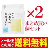 【2個セット まとめ買い コジット バイオ お風呂...
