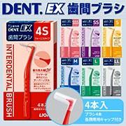 【ライオン DENT.EX 歯間ブラシ 4本入】※税抜500...