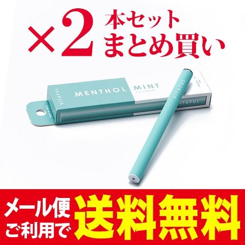 【2本セット VITAFUL ビタフル 電子タバコ メンソ...