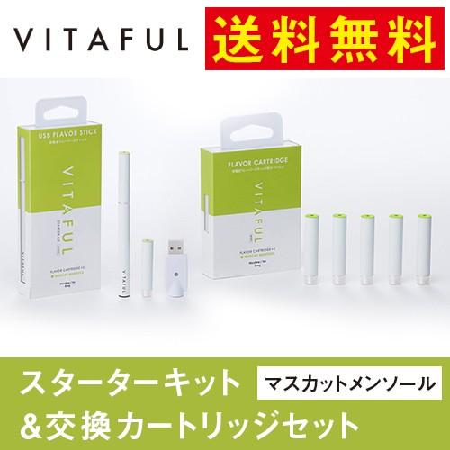 【VITAFUL ビタフル 充電式 マスカットメンソール...