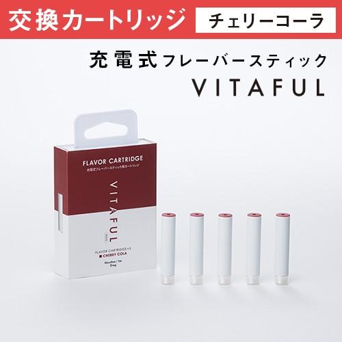 【VITAFUL ビタフル カートリッジ 充電式 チェリ...