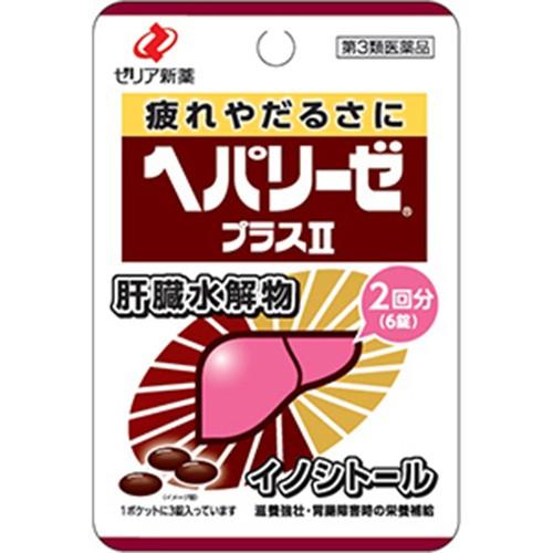 【ゼリア新薬工業 ヘパリーゼプラスII 6錠 第3類...