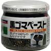 【三育 黒ゴマペースト 135g】※キャンセル・変更...