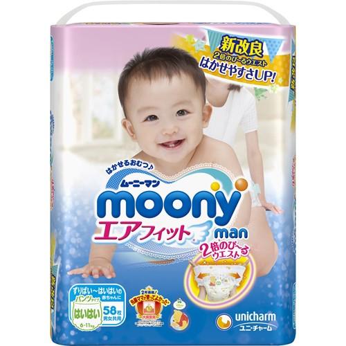【ムーニーマン エアフィット はいはい用 58枚】...