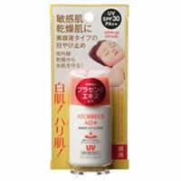【アトレージュ ホワイトアップUVミルク 35ml】※...