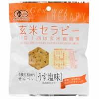 【有機玄米セラピー うす塩 30g】※受け取り日指...