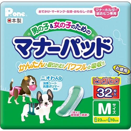 【第一衛材 マナーパッド M ビッグパック 32枚】...