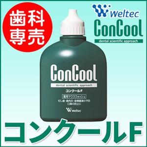 【ウェルテック コンクールF 100ml 医薬部外品】
