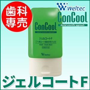 【ウェルテック コンクール ジェルコートF 90g 医...