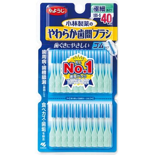 【やわらか歯間ブラシ SSS-Sサイズ お徳用 40本入...