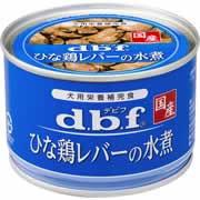 【デビフ ひな鶏レバーの水煮 150g】※税抜5000円...