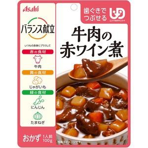 【バランス献立 牛肉の赤ワイン煮 100g】※税抜50...