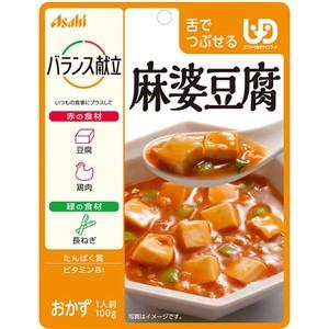 【バランス献立 麻婆豆腐 100g】※税抜5000円以上...