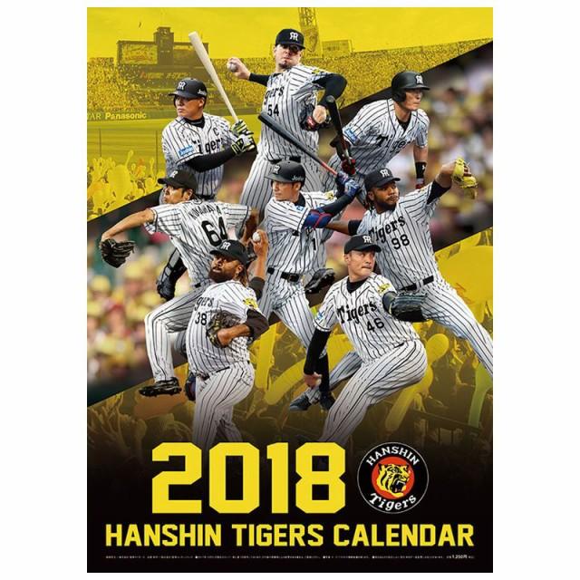 【予約】 阪神タイガース 2018 カレンダー A2サイ...