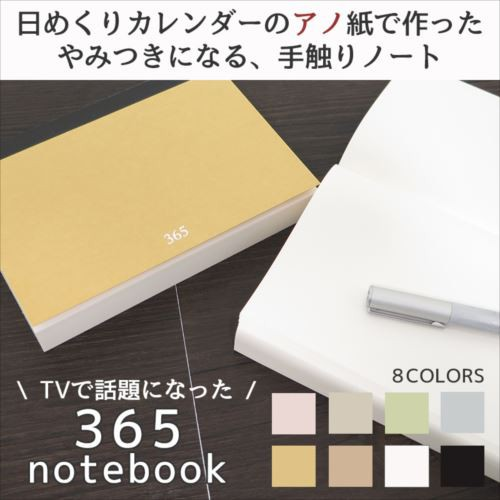 365 notebook ミニノート A6白無地ノート 大人文...