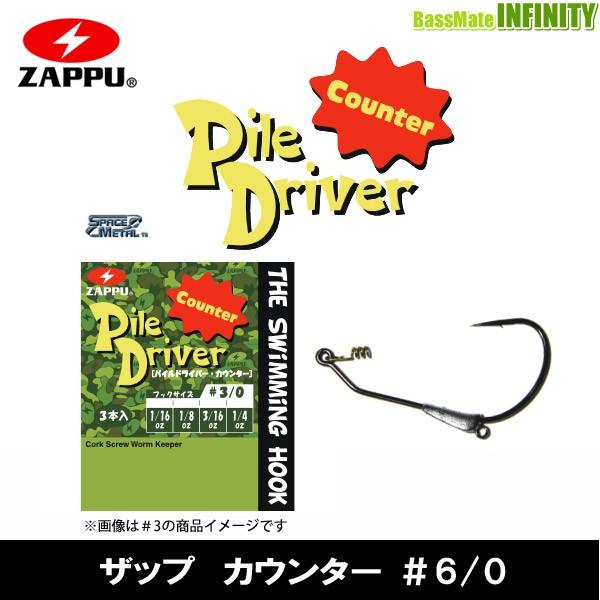 ●ザップ ZAPPU パイルドライバー カウンター #...