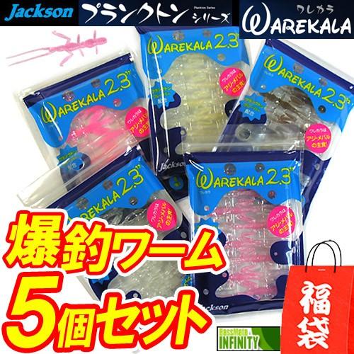 【在庫限定40%OFF】ジャクソン 爆釣ワレカラ 2....