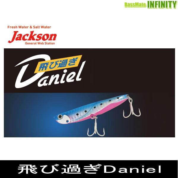 ●ジャクソン 飛び過ぎダニエル 30g 【メール便...