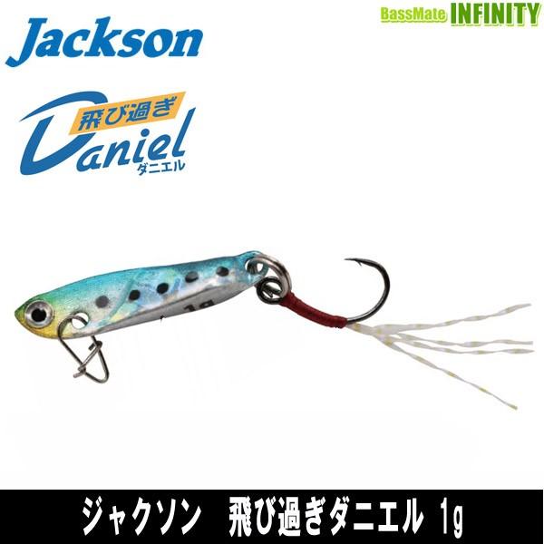 ●ジャクソン 飛び過ぎダニエル 1g 【メール便配...