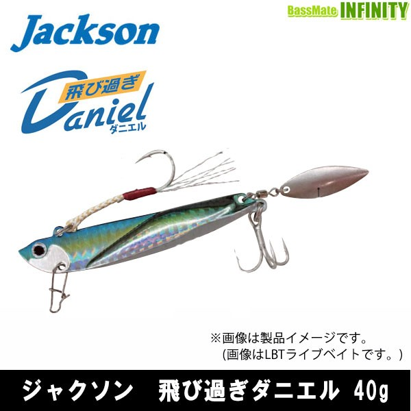 ●ジャクソン 飛び過ぎダニエル 40g 【メール便...