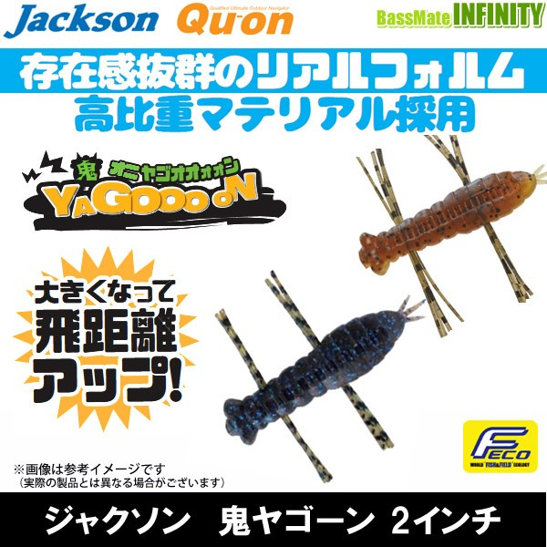 【在庫限定20%OFF】【Feco】ジャクソン 鬼YAGOO...