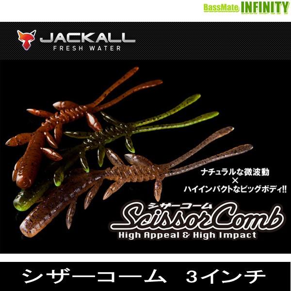 ●ジャッカル シザーコーム 3インチ (1) 【メー...