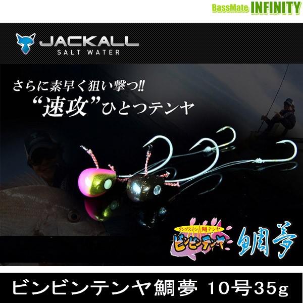 ●ジャッカル ビンビンテンヤ鯛夢 10号35g 【メ...