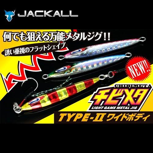 ●ジャッカル チビメタ タイプ2 (14g) 【メール...
