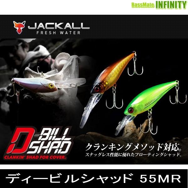 ●ジャッカル ディービルシャッド 55MR 【メール...