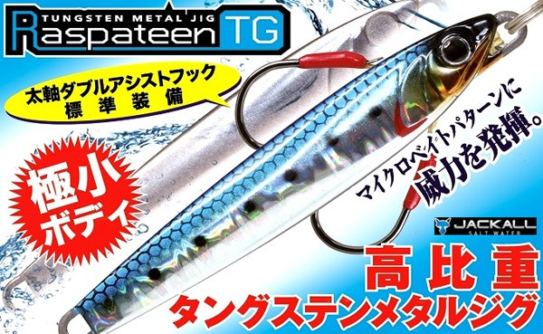 ●ジャッカル ラスパティーン TG 40g 【メール便...