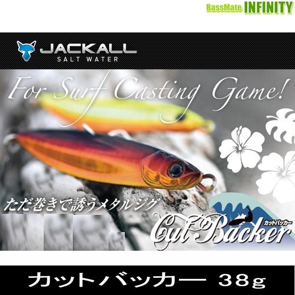 ●ジャッカル カットバッカー 38g 【メール便配...