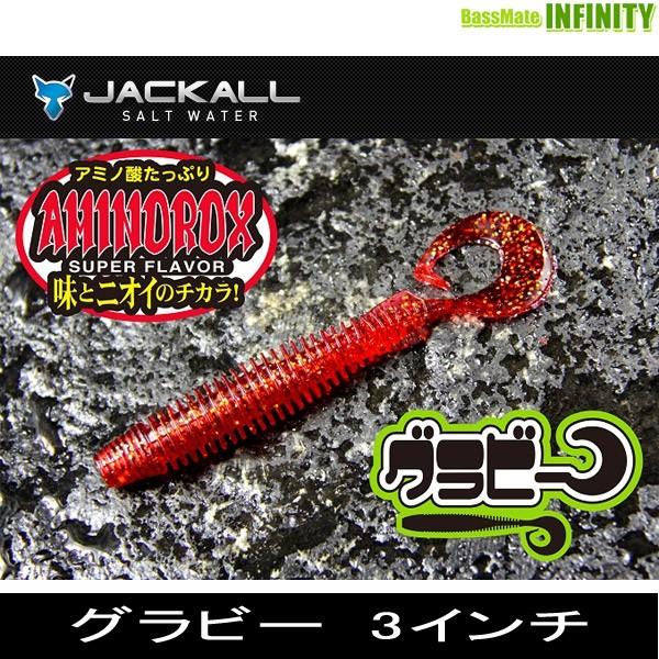 ●ジャッカル グラビー 3インチ 【メール便配送...