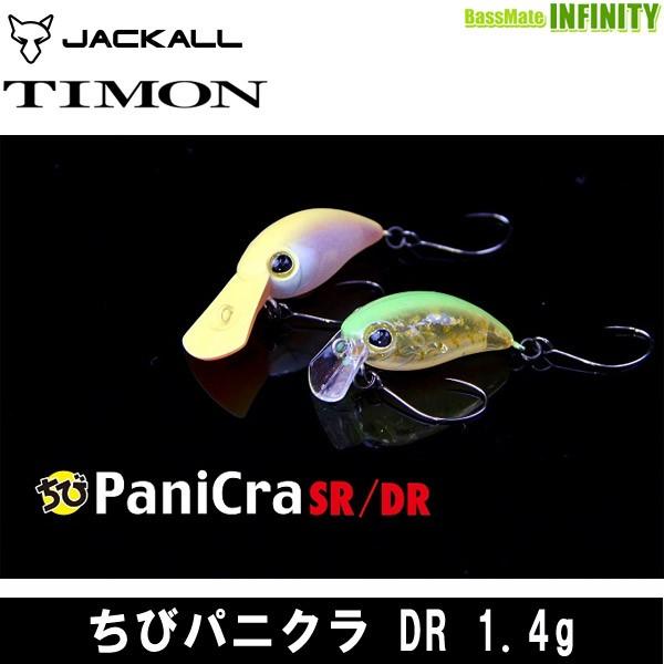 ●ティモン ちびパニクラ DR (1) 【メール便配送...