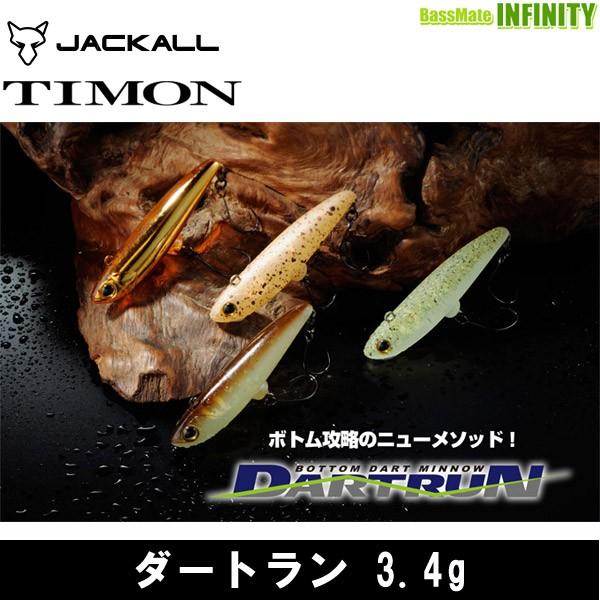 ●ティモン ダートラン (1) 【メール便配送可】