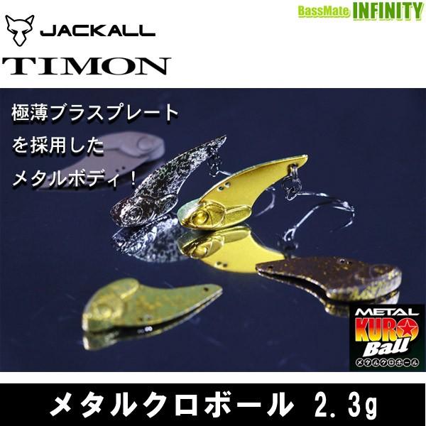 ●ティモン メタルクロボール 2.3g 【メール便配...