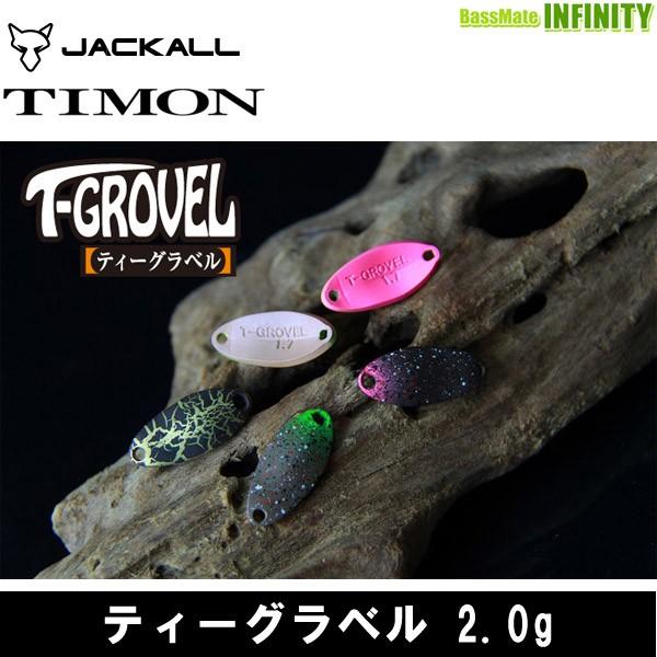 ●ティモン ティーグラベル 2.0g 【メール便配送...