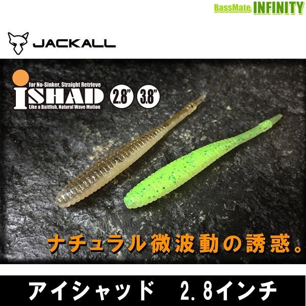 ●ジャッカル アイシャッド 2.8インチ 【メール...