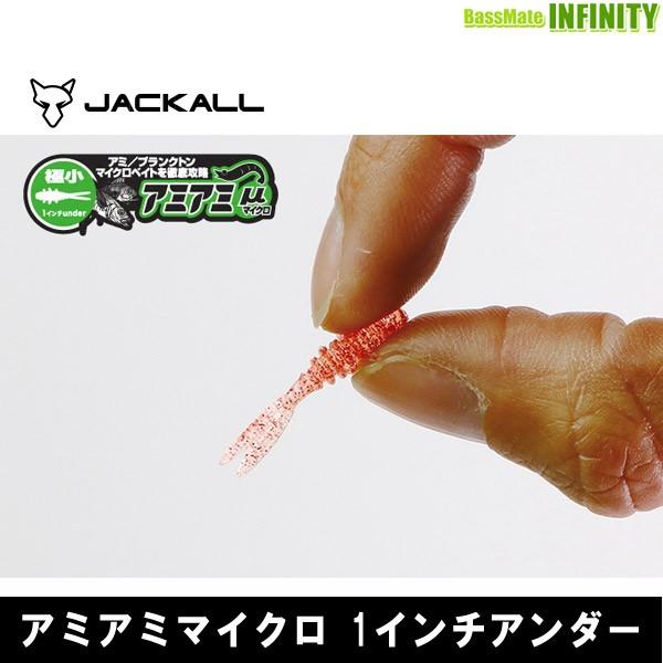 【在庫限定20%OFF】ジャッカル アミアミマイク...