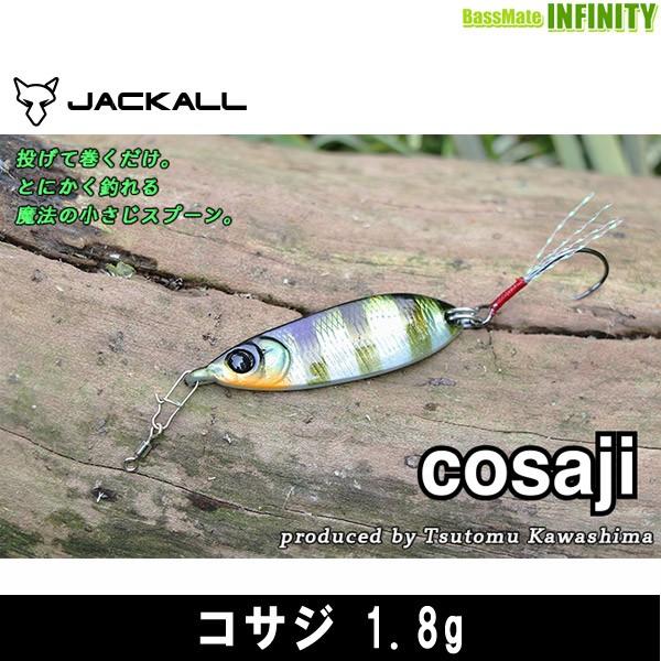 ●ジャッカル コサジ 1.8g 【メール便配送可】